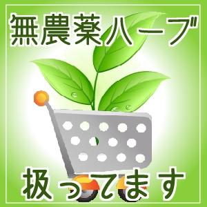 無農薬ハーブの通販【ハーブ屋】Lumiherbes(ルミエルブ)